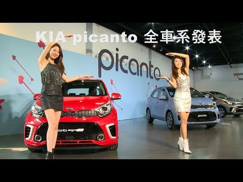 KIA Picanto 全車系發表 售價49.9萬元起