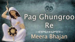 Pag Ghungroo Re | Meera Bhajan