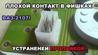 """""""Неконтакт"""" в фишках приборки ВАЗ-2107. Пропайка"""