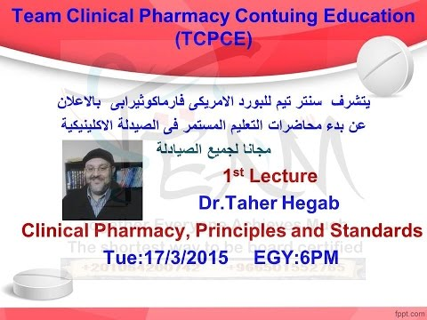Team Clinical Pharmacy Continuing Education  17   3  2015