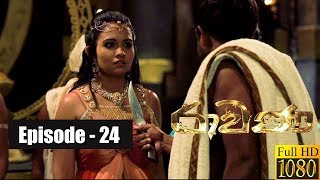 Ravana | Episode 24 16th February 2019 Thumbnail