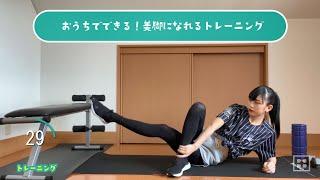 BsGirlsパフォーマーYURINAによる、おうちでできるトレーニング講座! 今回は、美脚になりたいオリ姫にオススメのトレーニング方法をご紹介します...