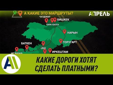 Министерство транспорта предлагает сделать часть дорог платными \\ 02.04.2019 \\ Апрель ТВ