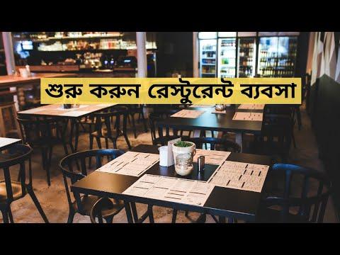 শুরু করুন রেস্টুরেন্ট ব্যবসা - Start a Restaurant Business