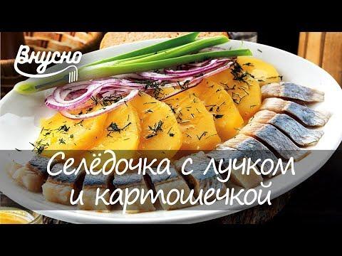 Жареная селёдочка с лучком и картошечкой - Готовим Вкусно 360!