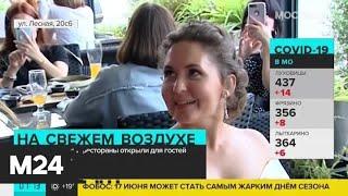 Столичные кафе и рестораны открыли для гостей летние веранды - Москва 24