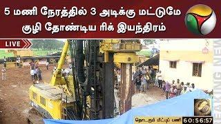 5 மணி நேரத்தில் 3 அடிக்கு மட்டுமே குழி தோண்டிய ரிக் இயந்திரம் | Drilling rig | Surjith