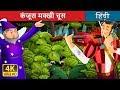 कंजूस मख्खी चूस | Miser in the Bush in Hindi | Kahani | Hindi Fairy Tales