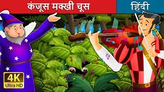 कंजूस मख्खी चूस | Miser in the Bush story in Hindi | Kahani | Hindi Fairy Tales