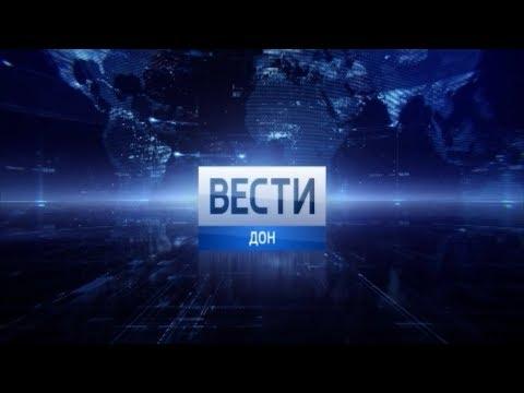 «Вести. Дон» 18.01.20 (выпуск 08:00)