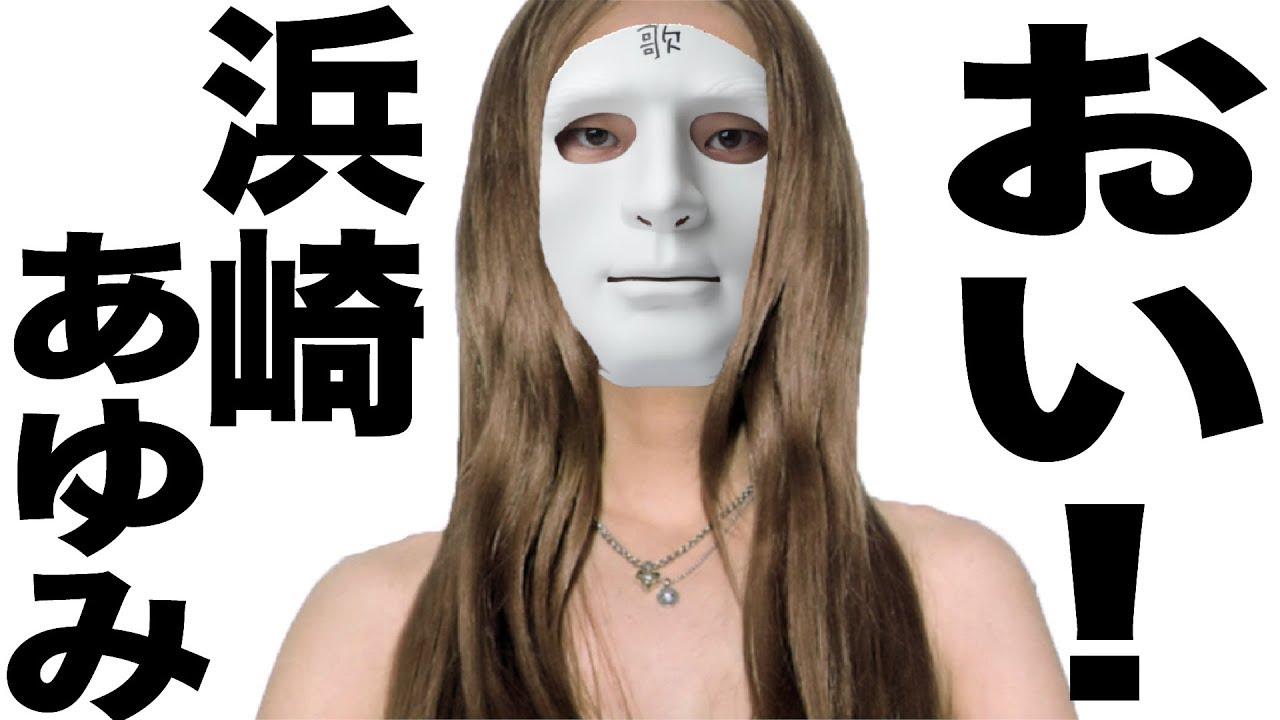 浜崎 あゆみ 本 内容