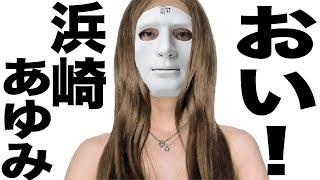 暴露本を発売していろいろ言われてる浜崎あゆみさんの歌を作りました。 替え歌元ネタ 浜崎あゆみ M チャンネル登録よろしくお願いします。(通知も設定してね。)