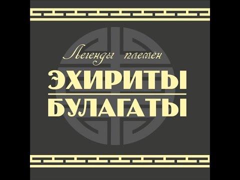 Легенда №1 Булагат
