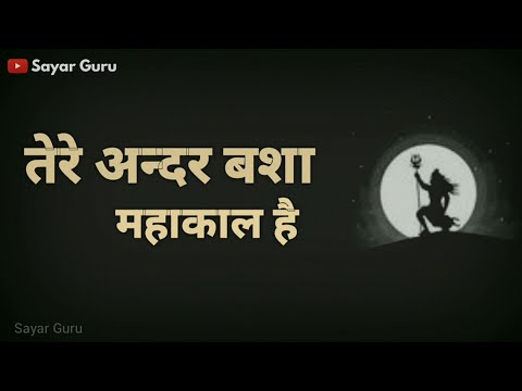 Mahakal Status- Attitude Status For Boys [Mahadev WhatsApp Video, Bholenath, Lord Shiva, Bhole]