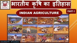 भारतीय कृषि का इतिहास  एवं समस्या | HISTORY OF INDIAN AGRICULTURE AND PROBLEM| 45 | Part-1