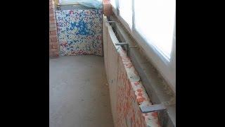 Утепление балкона Изолоном своими руками. Утеплитель, Гидроизоляция лоджи вспененным полиэтиленом(, 2015-10-03T11:10:04.000Z)