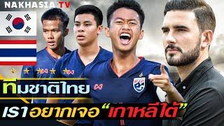 ทำไม! ทีมชาติไทย U-16 ถึงอยากดวลกับ ทีมชาติเกาหลีใต้ ● และโอกาสเข้ารอบของเด็กไทย จะเป็นอย่างไร