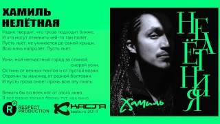 Хамиль - Нелетная (сингл)