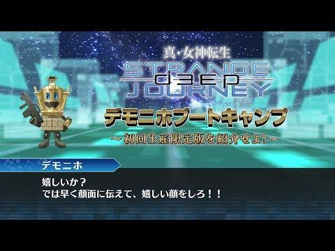 真・女神転生 DEEP STRANGE JOURNEY:デモニホブートキャンプ ~初回生産限定版を紹介せよ!~