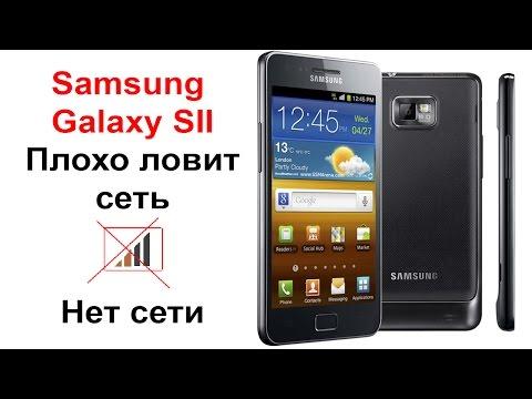 Телефон плохо ловит сеть Samsung Galaxy S2, нет сети, нет антенны