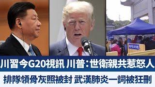 川習今G20視訊 川普:世衛親共惹怒人|排隊領骨灰照被封 武漢肺炎一詞被狂刪|早安新唐人【2020年3月27日】|新唐人亞太電視