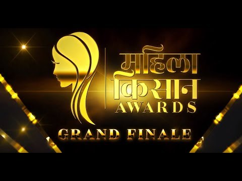 Mahila Kisan Awards - Grand Finale