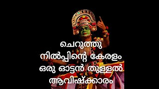 COVID 19   OTTAN THULLAL (ഓട്ടൻ തുള്ളൽ)   AN AWARENESS CREATIVITY   Keralam