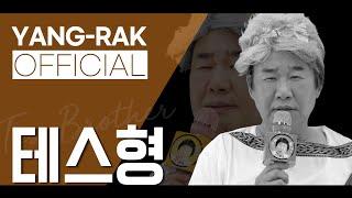 Download lagu [최양락유튜브] 테스형(Tes Brother) - 나훈아(Na Hoon-a) 최양락(네로25시) ver. M/V | 최양락 너튜브