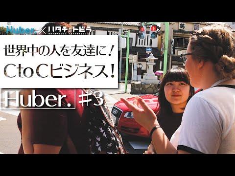 #3-1 (株)Huber.インバウンド事業に取り組む社員の1日とは?~訪日外国人と国際交流したい日本人をつなぐビジネスとは~/ハタチのトビラ