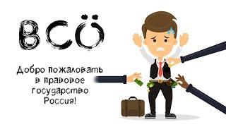 Добро пожаловать в правовое государство Россия!