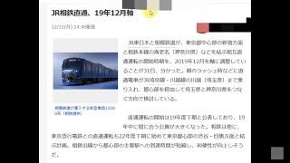 【12月から運転開始?】相鉄線埼京川越線直通のニュースを読んでみた thumbnail
