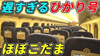 【ほぼこだま】山陽新幹線で一番遅いひかり号に乗ってみた