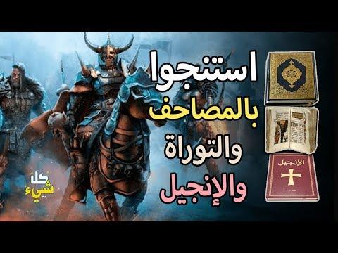 من هم القوم الذين هجموا على مكة وسرقوا الحجر الأسود واستنجوا بالمصاحف والتوراة والإنجيل؟ thumbnail