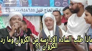 السيد احمد الادريسي يطلب من الشيخ محمد المنتصر طلب والكروان يرد رد بتواضع