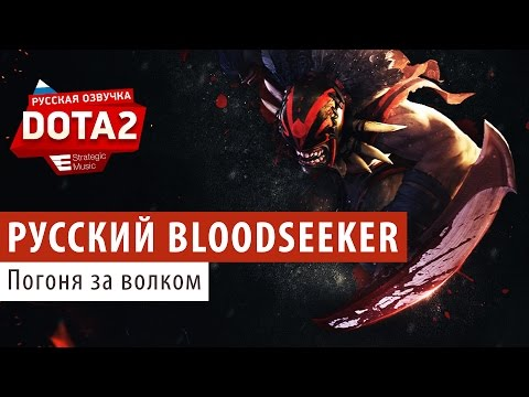 видео: dota 2: Русский bloodseeker