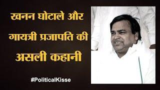 Akhilesh Yadav क्यों चिढ़ते थे Gayatri Prajapati से | Politcal Kisse | Saurabh Dwivedi