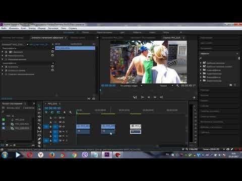 Как масштабировать видео в adobe premiere pro