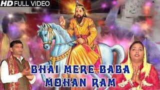 Bhai Mere Baba Mohan Ram | Superhit Krishna Bhajan | Lalita Sharma | NDj Music