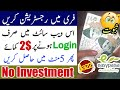 Earn Sites in Pakistan Free login and win 2$ No Investment just minimum withdraw 5$ Best earn site