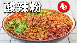 【赖皮猴】你永遠都猜不到,外面賣的酸辣粉竟要如此複雜!!!  How to make hot and sour rice noodles at home ?