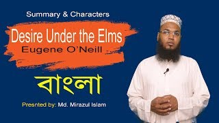Desire Under the Elms in Bangla | characters | summary | Eugene O'Neill | University English BD