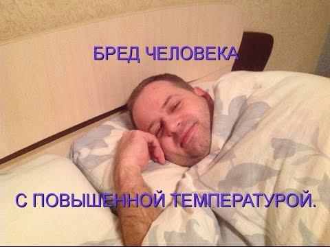 Почему когда болеешь снится бред