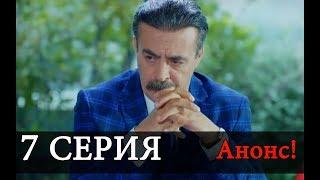 МОЯ БОЛЬШАЯ СЕМЬЯ 7 Серия турецкий сериал Дата выхода На русском языке
