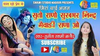 Sunita Swami    सुतो राणो सुखभर निन्द मैवाड़ी राणा ओ    Meera Bai Bhajan    Mewadi Rana Bhajan   