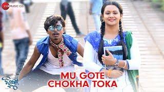 Mu Gote Chokha Toka   Chirkut   Aurojyoti & Ananya   Debesh Pati