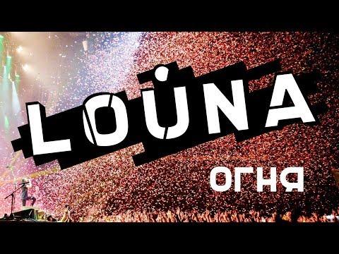 LOUNA - Огня / 0+ / OFFICIAL LIVE VIDEO / 2018