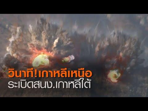 วินาที!เกาหลีเหนือระเบิดสนง.เกาหลีใต้ | TNNข่าวค่ำ | 16 มิ.ย. 63