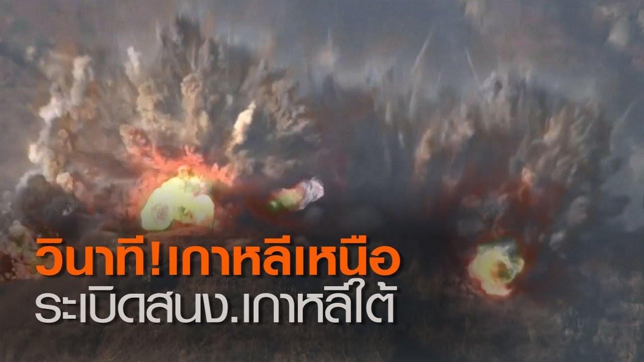 วินาที!เกาหลีเหนือ ระเบิด สนง.เกาหลีใต้ | TNNข่าวค่ำ | 16 มิ.ย. 63