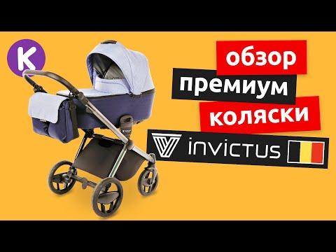 INVICTUS V-Plus - видео обзор детской коляски премиум класса от karapuzov.com.ua | Инвиктус В-Плюс