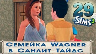Катакомбы Сим-Парижа. Переезжаем? ;) Семейка Wagner в Санлит Тайдс. # 29. Sims 3(Моя группа ВК ♥♥♥ https://vk.com/monikaspielt85 ♥♥♥ Моя фан-группа ;)) ♥♥♥ https://vk.com/fansmonica ♥♥♥ Мой блог с допами для..., 2015-11-20T19:22:11.000Z)